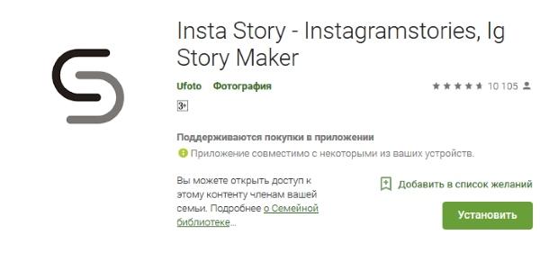 Приложение Insta Story