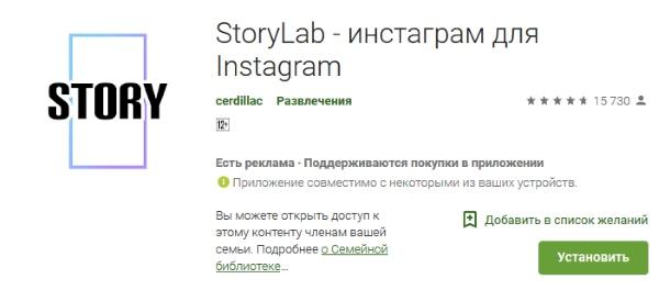 Приложение Story Lab