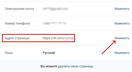 Адрес страницы ВК