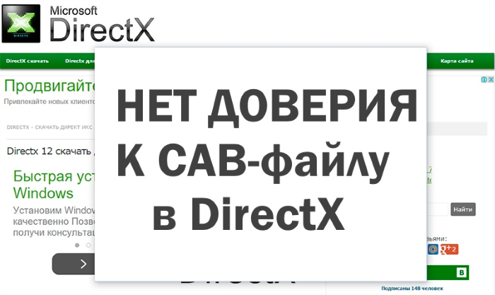 Ошибка DirectX