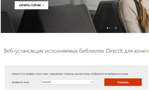 Страница загрузки DirectX