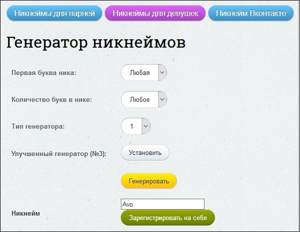 Nick-name.ru сайт