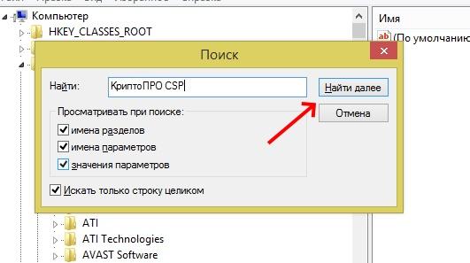 """Введите в поиске """"КриптоПРО CSP"""""""