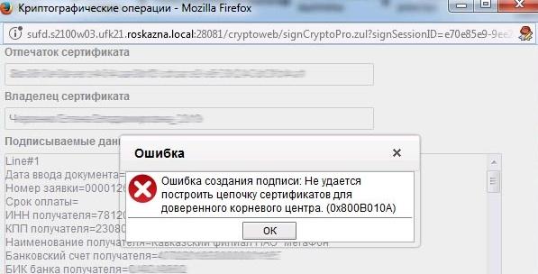 Ошибка создания подписи: Не удаётся построить цепочку сертификатов для доверенного корневого центра (0x800b010a)