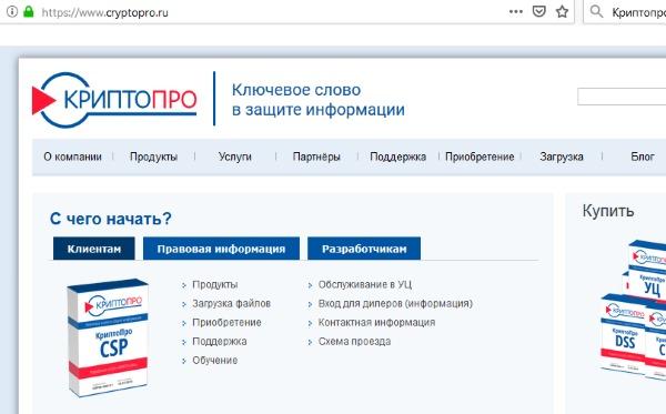"Сайт ""КриптоПРО"""