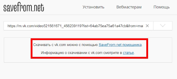 Скриншот сервиса Savefrom