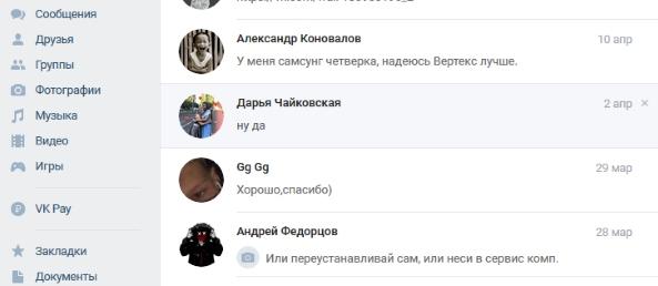 Личные сообщения ВК