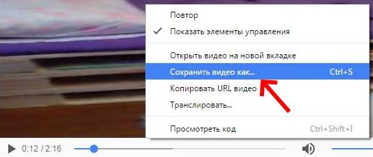 Опция сохранения видео