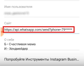 Ссылка на WhatsApp
