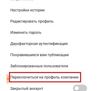 Опция переключения на профиль компании