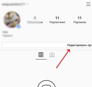 Кнопка редактирования профиля