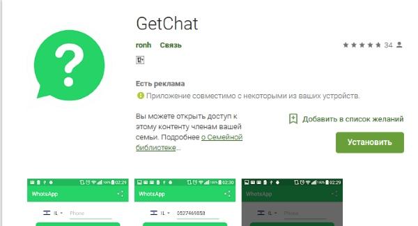 Приложение GetChat