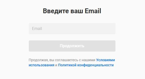 Поле ввода e-mail