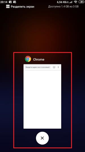 Окно браузера Хром