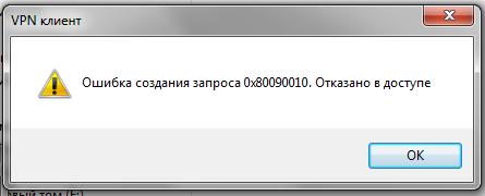 Ошибка 0x80090010: Отказано в доступе