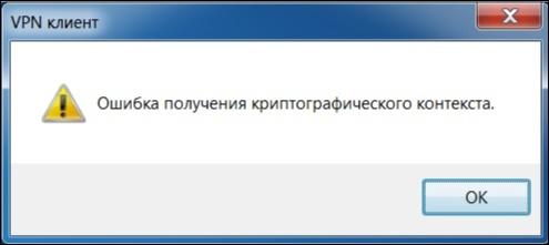 Ошибка получения криптографического контекста