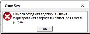 Ошибка формирования запроса в КриптоПро Browser plug-in