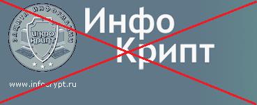 Провайдер ИнфоКрипт