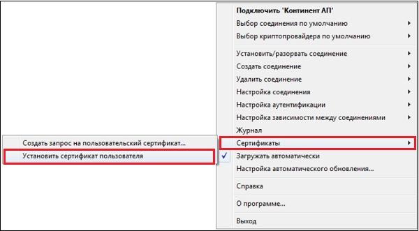 Установить сертификат пользователя