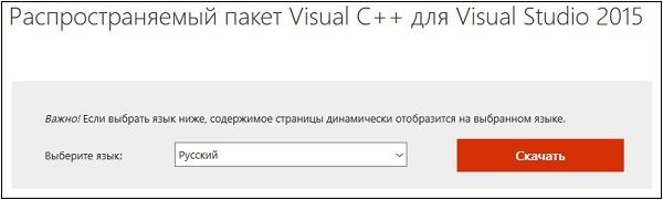 Пакет visual c++2015