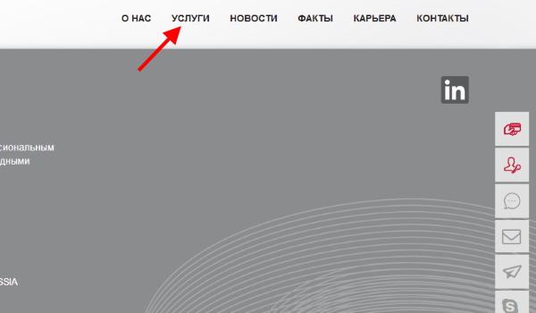 Услуги сайта
