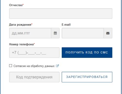 Форма для заполнения личных данных