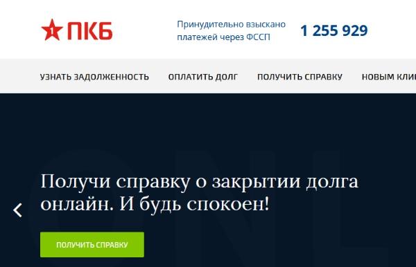 Сайт ПКБ