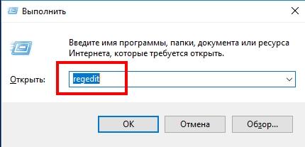 """Команда """"regedit"""""""