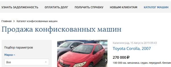 Продажа машин на сайте ПКБ