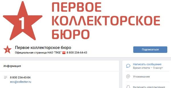 ПКБ в ВКонтакте