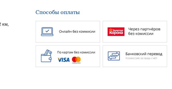 Способы оплаты на сайте ПКБ