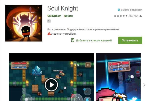 Страница загрузки Soul Knight