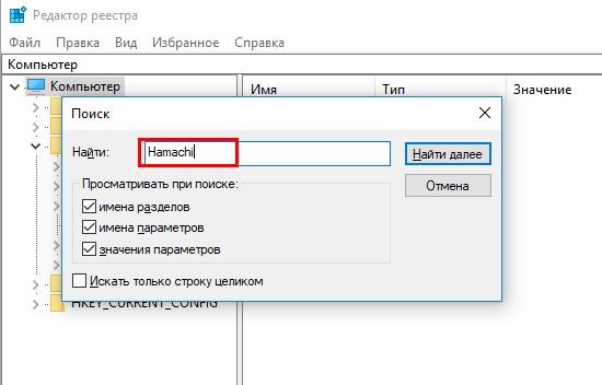 Введите в строке поиска по реестру название программы