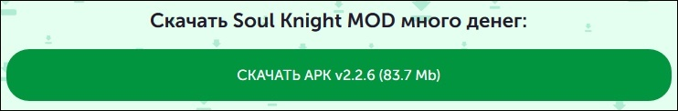 Soul Knight Mod 2.2.6