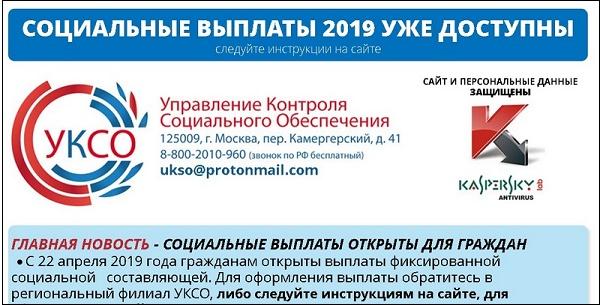 Страница сайта УКСО