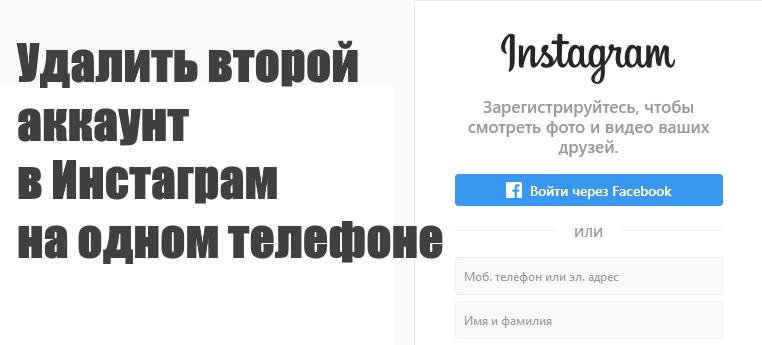 Картинка удаления профиля Инстаграм