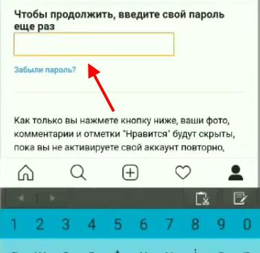 Введите пароль от текущей страницы