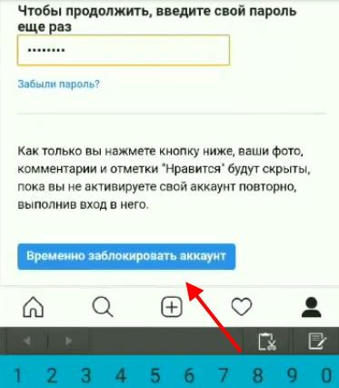 Временно заблокировать аккаунт