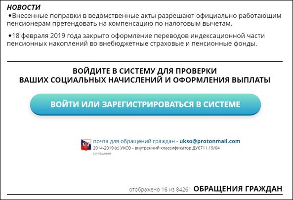 Регистрация УКСО