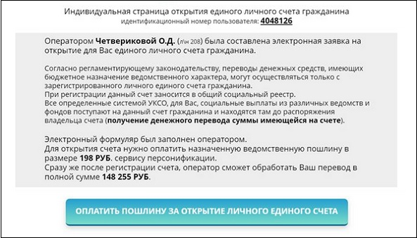Оплата пошлины УКСО
