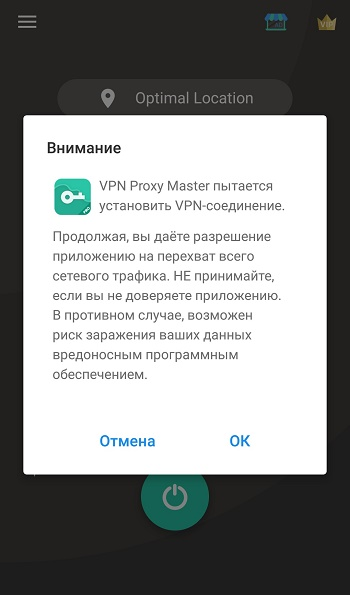 Activate VPN Proxy Master