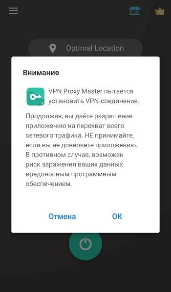 Скриншот VPN Proxy Master