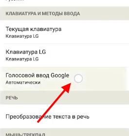 Голосовой ввод Google