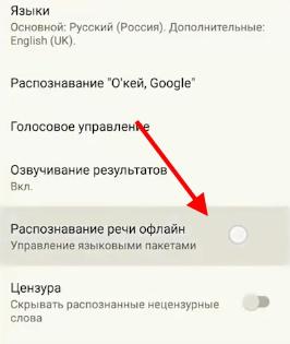 Распознавание речи онлайн