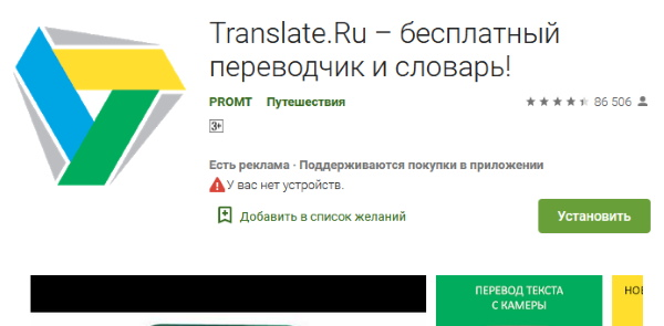 Переводчик Translate