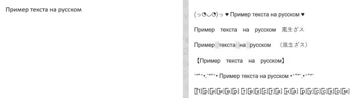 Сайт для украшения текста