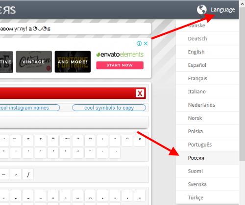 Измените язык сайта