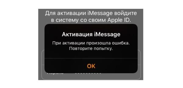 Ошибка активации iMessage