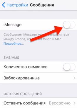 Ползунок активации iMessage