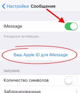 Активированное приложение iMessage